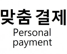 개인결제(Personal payment)